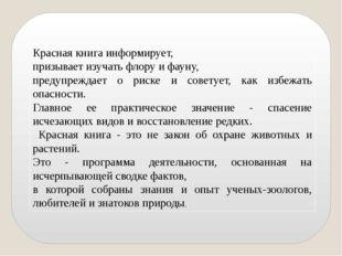 Красная книга информирует, призывает изучать флору и фауну, предупреждает о р