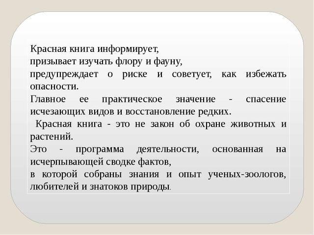 Красная книга информирует, призывает изучать флору и фауну, предупреждает о р...