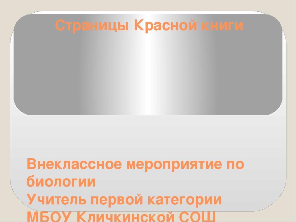 Страницы Красной книги Внеклассное мероприятие по биологии Учитель первой кат...