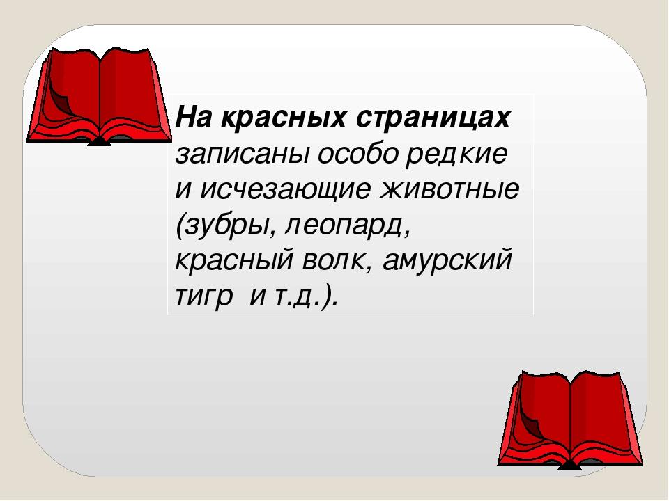 На красных страницах записаны особо редкие и исчезающие животные (зубры, леоп...