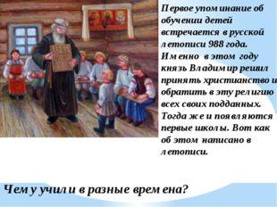 Первое упоминание об обучении детей встречается в русской летописи 988 года.