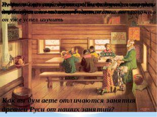 Как вы думаете отличаются занятия древней Руси от наших занятий? В древней ру