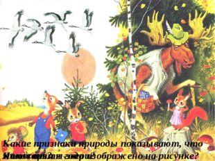 Какое время года изображено на рисунке? Какие признаки природы показывают, чт