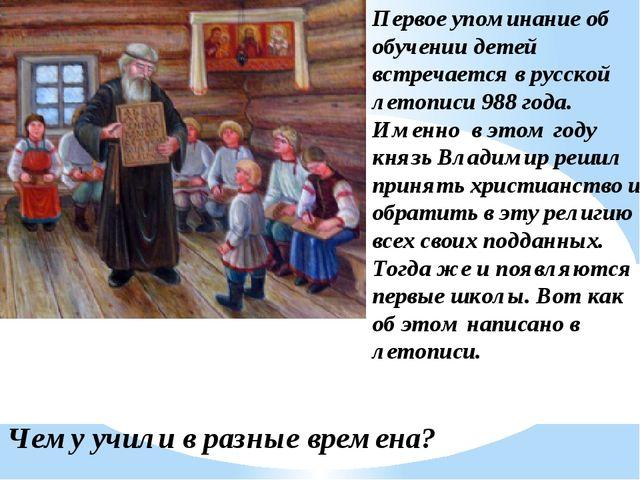 Первое упоминание об обучении детей встречается в русской летописи 988 года....