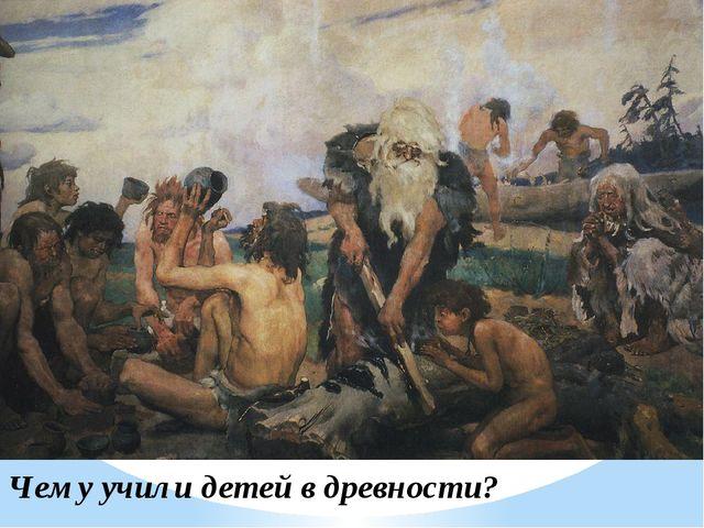 Чему учили детей в древности?