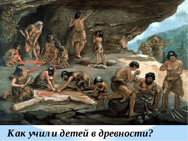Как учили детей в древности?