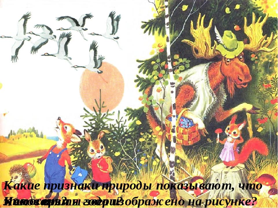 Какое время года изображено на рисунке? Какие признаки природы показывают, чт...