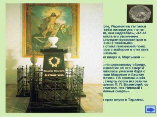 Дуэль Зимой 1841 года, оказавшись в отпуске в Петербурге, Лермонтов пытался в