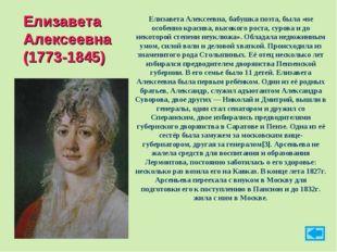 Елизавета Алексеевна (1773-1845) Елизавета Алексеевна, бабушка поэта, была «н