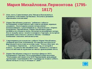 Мария Михайловна Лермонтова (1795-1817) Мать поэта. Единственная дочь Михаила