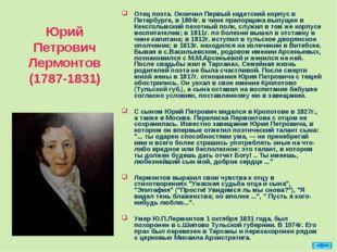 Юрий Петрович Лермонтов (1787-1831) Отец поэта. Окончил Первый кадетский корп