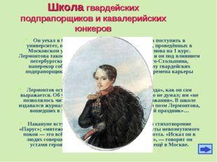 Школа гвардейских подпрапорщиков и кавалерийских юнкеров Он уехал в Санкт-Пет