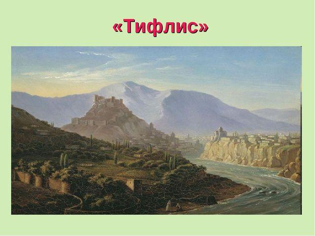 «Тифлис»