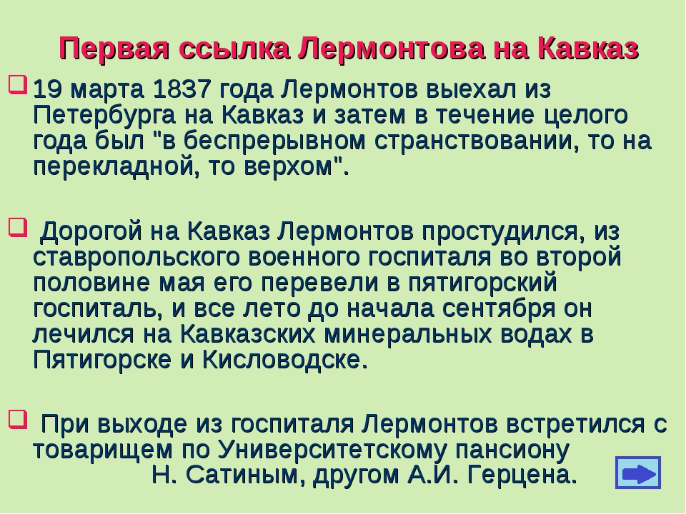 Первая ссылка Лермонтова на Кавказ 19 марта 1837 года Лермонтов выехал из Пет...