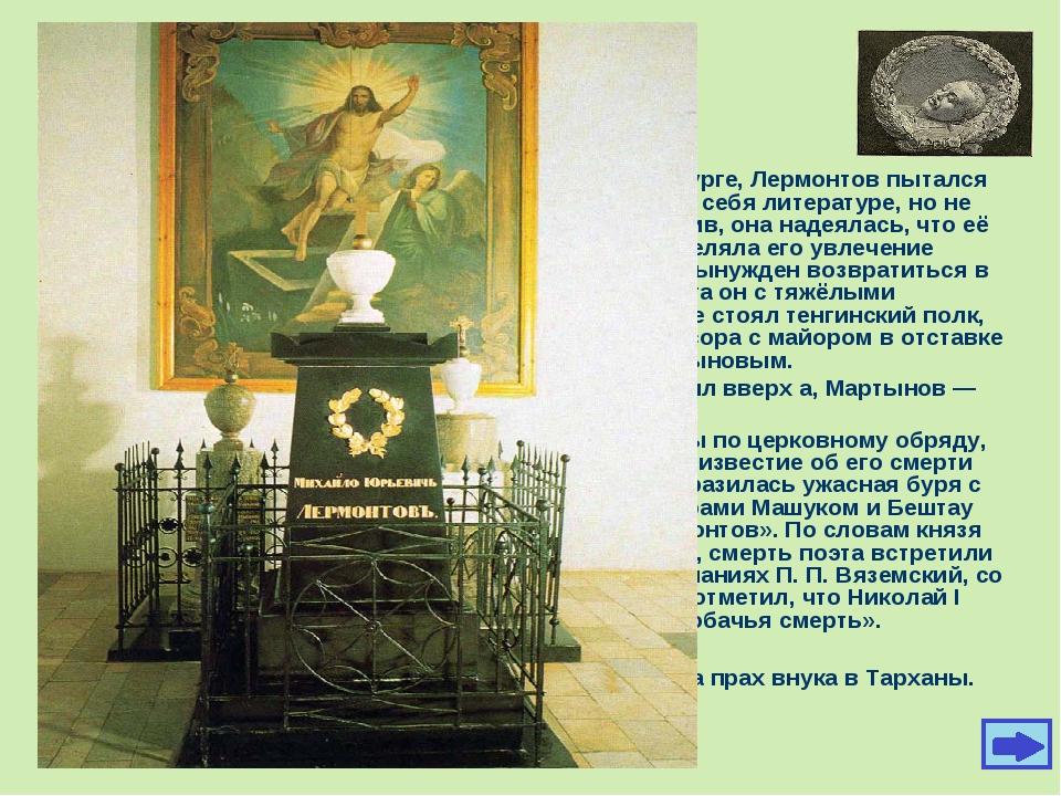 Дуэль Зимой 1841 года, оказавшись в отпуске в Петербурге, Лермонтов пытался в...