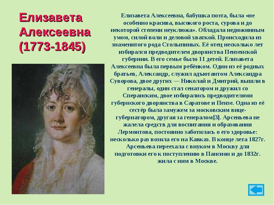 Елизавета Алексеевна (1773-1845) Елизавета Алексеевна, бабушка поэта, была «н...