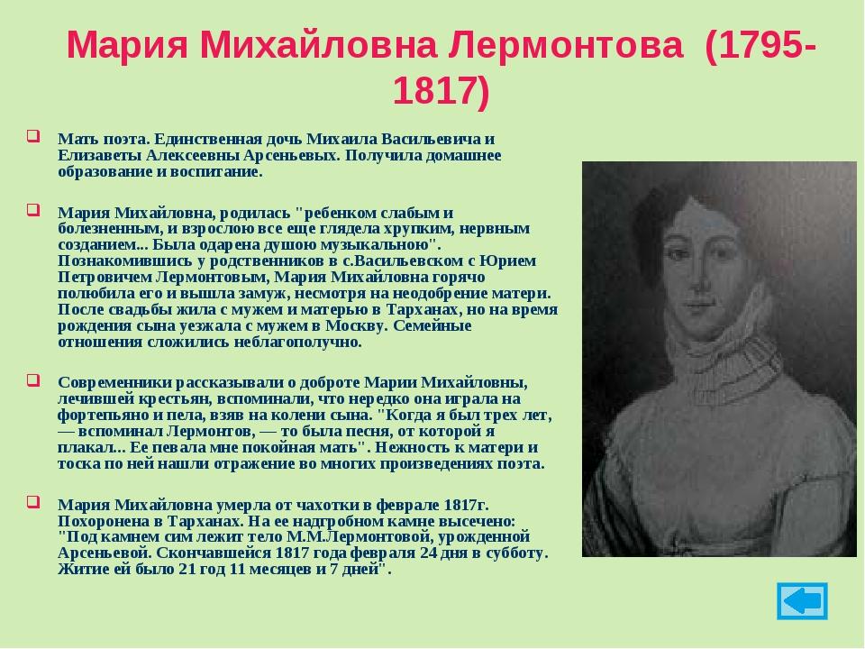 Мария Михайловна Лермонтова (1795-1817) Мать поэта. Единственная дочь Михаила...