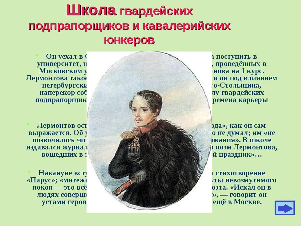 Школа гвардейских подпрапорщиков и кавалерийских юнкеров Он уехал в Санкт-Пет...