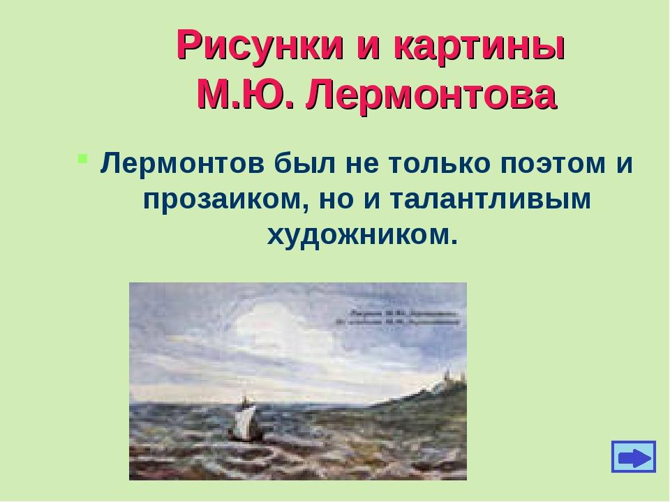 Рисунки и картины М.Ю. Лермонтова Лермонтов был не только поэтом и прозаиком,...
