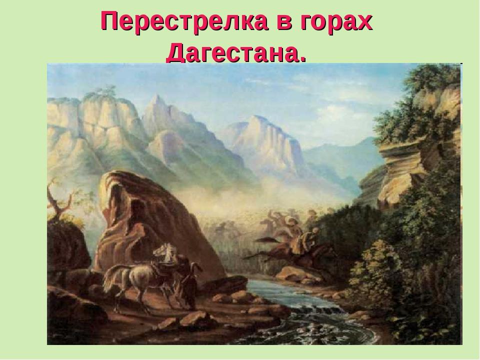 Перестрелка в горах Дагестана.