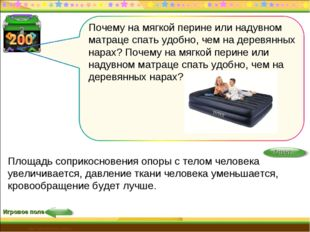 Игровое поле http://edu-teacherzv.ucoz.ru Площадь соприкосновения опоры с тел