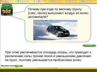 Игровое поле http://edu-teacherzv.ucoz.ru При этом увеличивается площадь опор