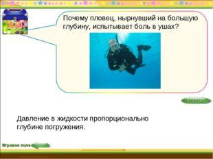 Игровое поле http://edu-teacherzv.ucoz.ru Давление в жидкости пропорционально