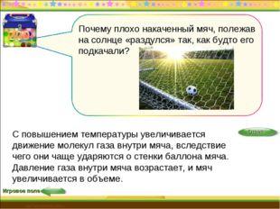 Игровое поле http://edu-teacherzv.ucoz.ru С повышением температуры увеличивае