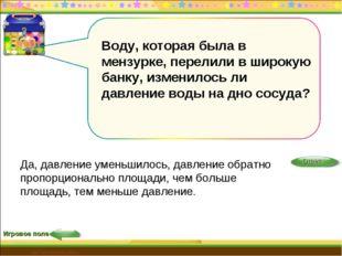 Игровое поле http://edu-teacherzv.ucoz.ru Воду, которая была в мензурке, пере