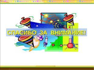 http://edu-teacherzv.ucoz.ru СПАСИБО ЗА ВНИМАНИЕ!