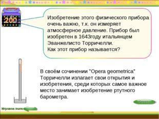 Игровое поле http://edu-teacherzv.ucoz.ru Изобретение этого физического прибо