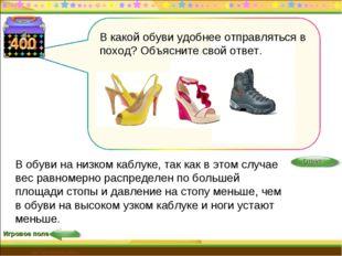 Игровое поле http://edu-teacherzv.ucoz.ru В обуви на низком каблуке, так как
