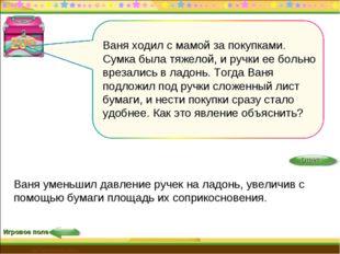 Игровое поле http://edu-teacherzv.ucoz.ru Ваня ходил с мамой за покупками. Су
