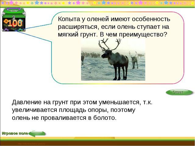 Игровое поле http://edu-teacherzv.ucoz.ru Давление на грунт при этом уменьшае...
