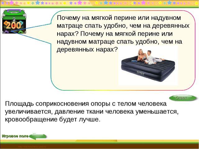 Игровое поле http://edu-teacherzv.ucoz.ru Площадь соприкосновения опоры с тел...