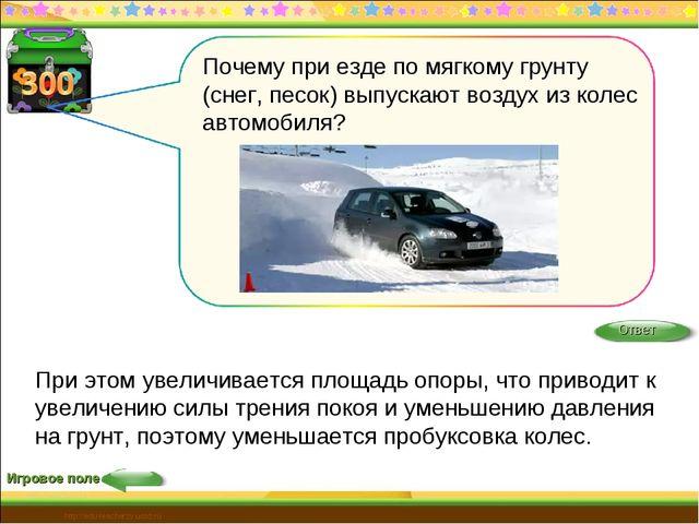 Игровое поле http://edu-teacherzv.ucoz.ru При этом увеличивается площадь опор...