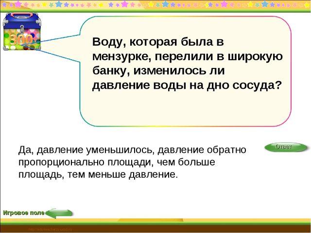 Игровое поле http://edu-teacherzv.ucoz.ru Воду, которая была в мензурке, пере...
