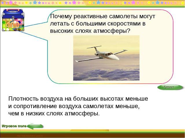 Игровое поле http://edu-teacherzv.ucoz.ru Плотность воздуха на больших высота...