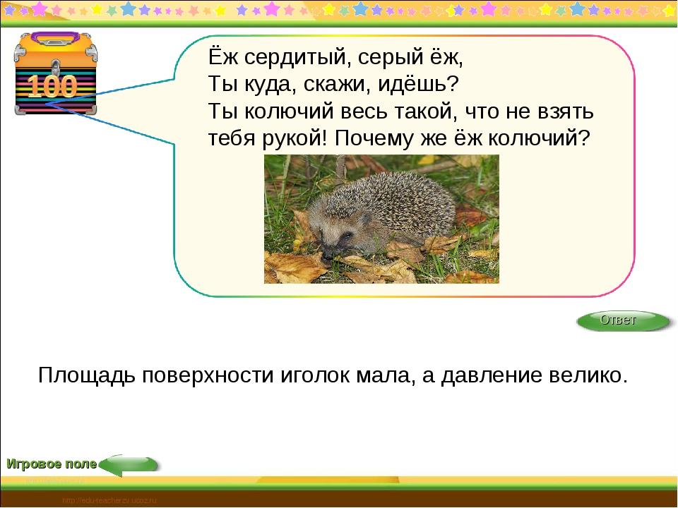 Игровое поле http://edu-teacherzv.ucoz.ru Площадь поверхности иголок мала, а...
