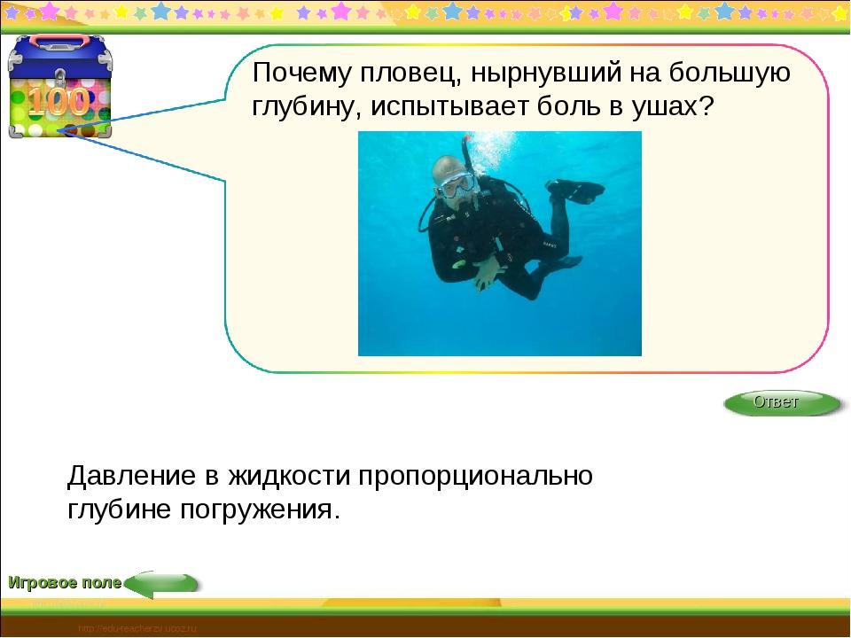 Игровое поле http://edu-teacherzv.ucoz.ru Давление в жидкости пропорционально...
