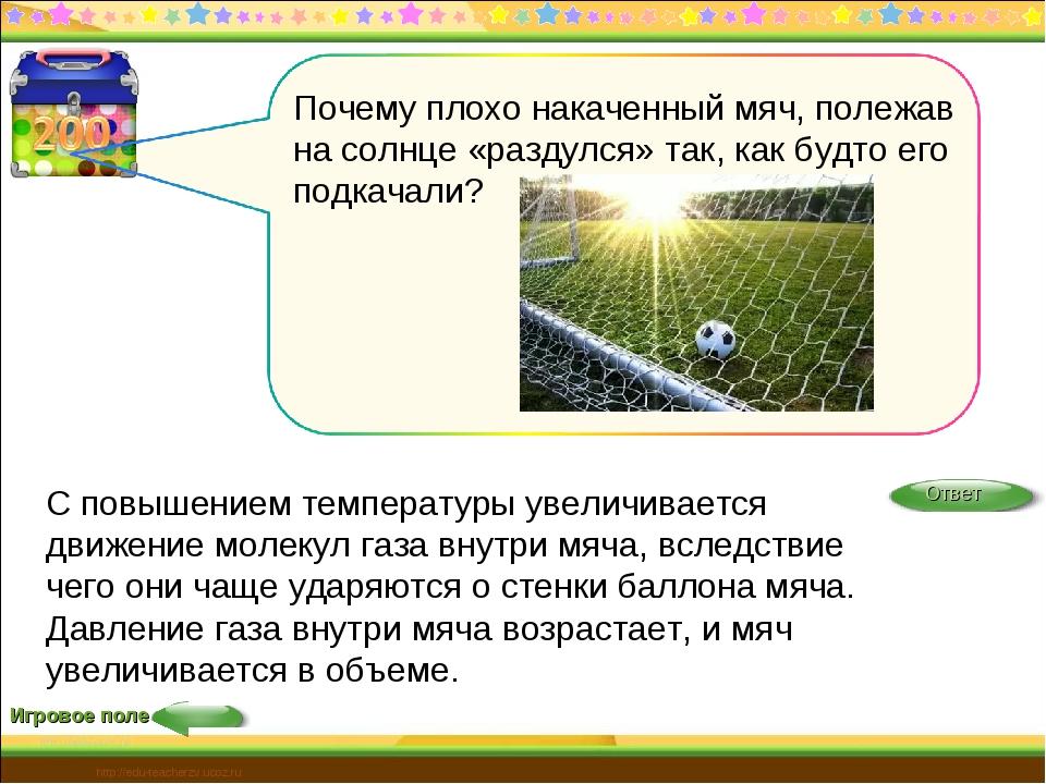 Игровое поле http://edu-teacherzv.ucoz.ru С повышением температуры увеличивае...
