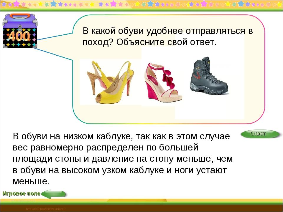 Игровое поле http://edu-teacherzv.ucoz.ru В обуви на низком каблуке, так как...