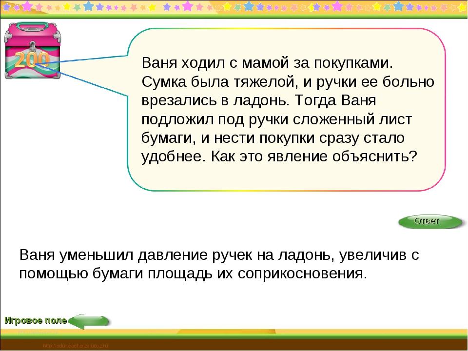 Игровое поле http://edu-teacherzv.ucoz.ru Ваня ходил с мамой за покупками. Су...