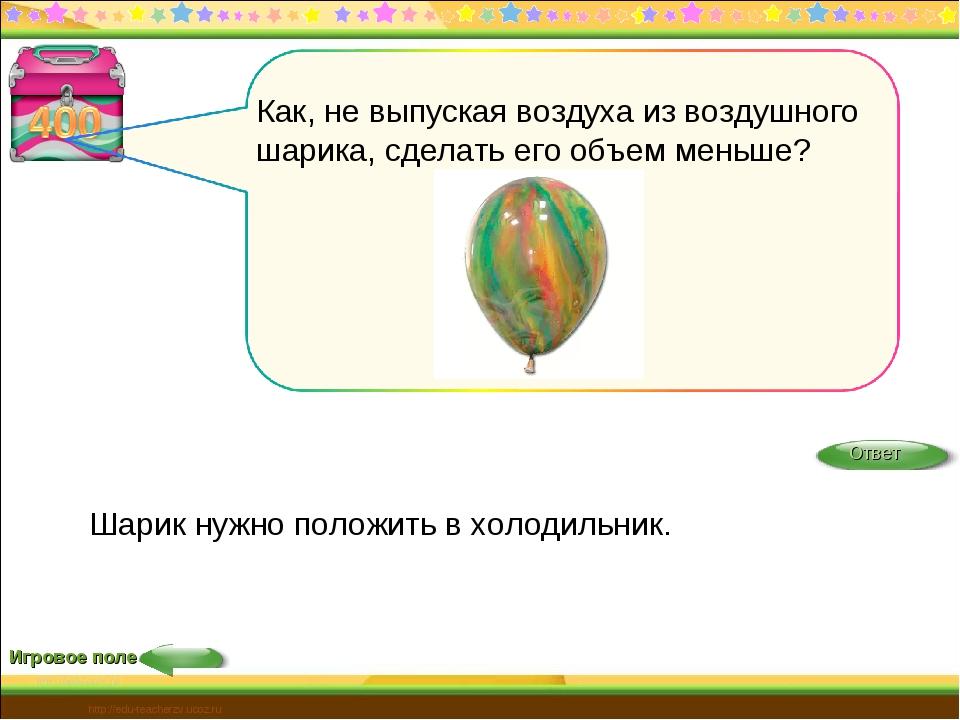 Игровое поле http://edu-teacherzv.ucoz.ru Шарик нужно положить в холодильник.