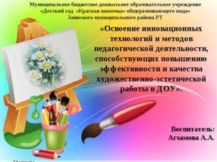 Художественно-эстетическое развитие детей Воспитатель: Алипова Елена Станисла