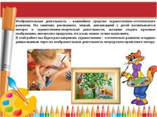 Изобразительная деятельность - важнейшее средство художественно-эстетическог