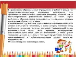 В дошкольных образовательных учреждениях в работе с детьми по художественно-