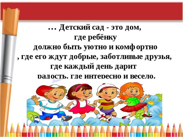 … Детский сад - это дом, где ребёнку должно быть уютно и комфортно , где его...