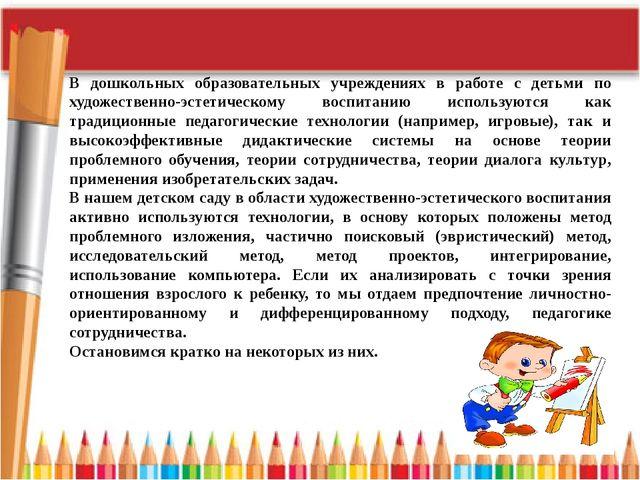 В дошкольных образовательных учреждениях в работе с детьми по художественно-...