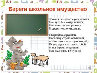 Береги школьное имущество Волчонок в классе развлекался, На стуле без конца к